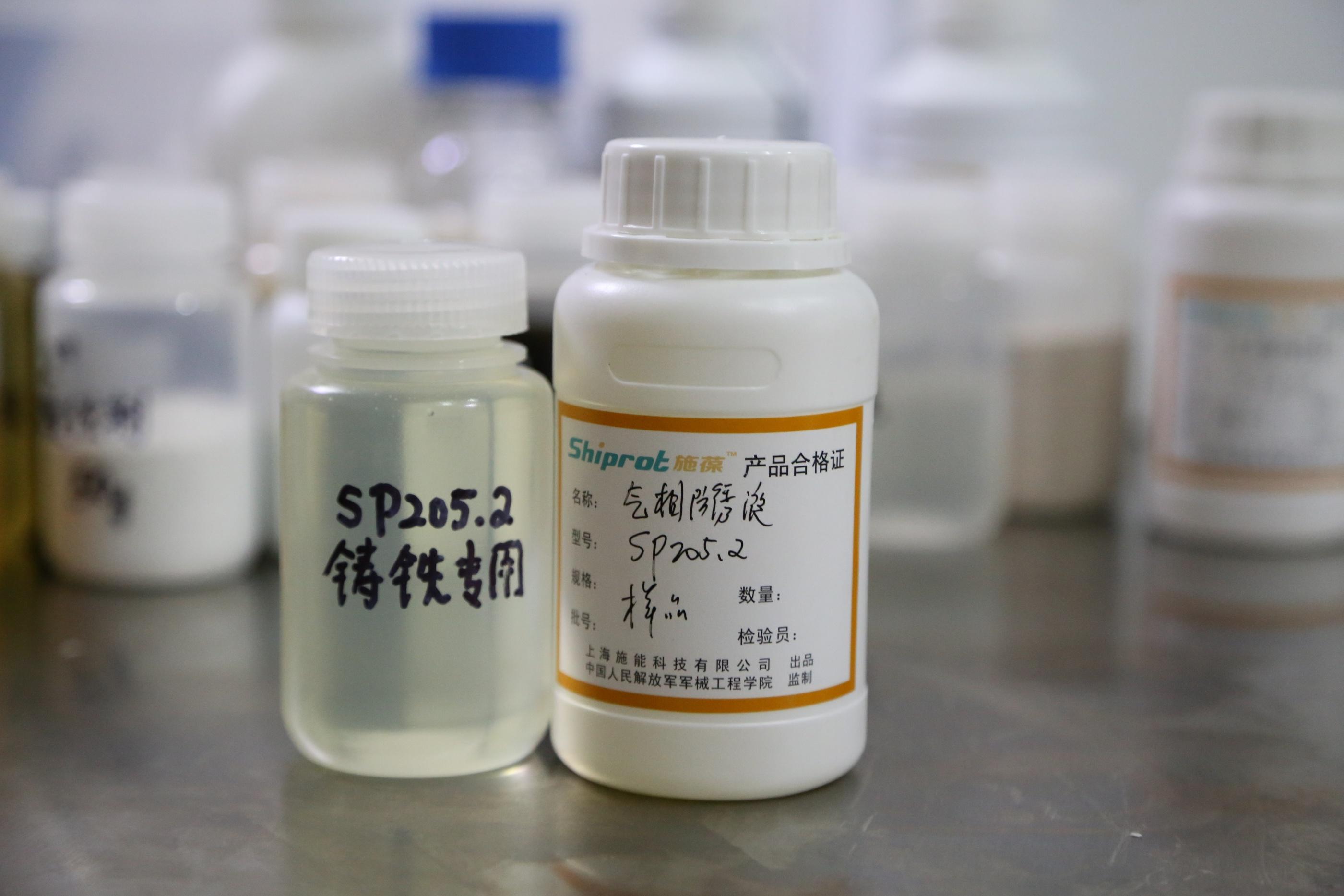 SP205.2 黑金属专用气相防锈液